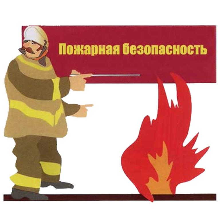 инструкция о мерах пожарной безопасности,
